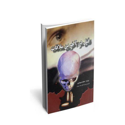 کتاب قتل در آخرین ملاقات