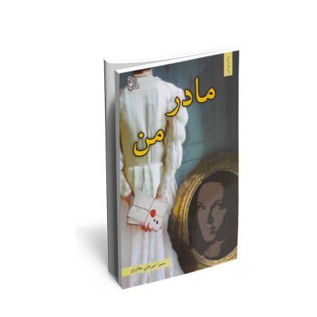 کتاب مادر من