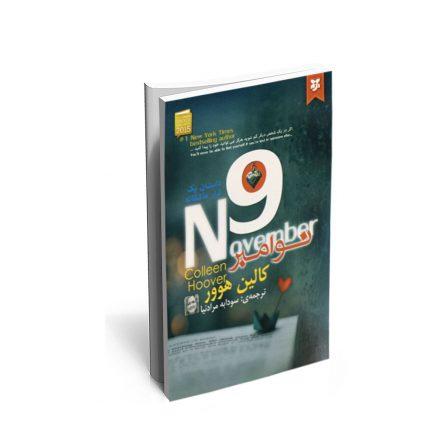 کتاب 9 نوامبر