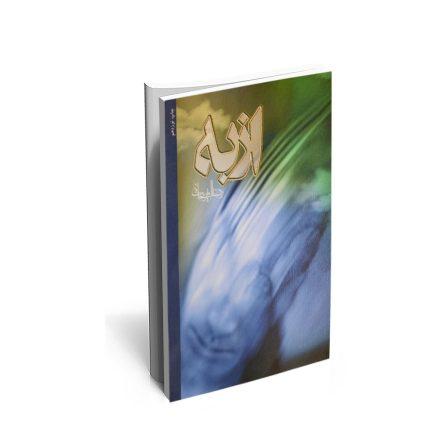 کتاب از به