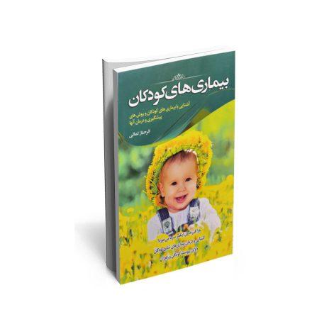 کتاب بیماری های کودکان