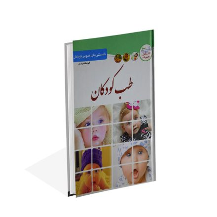 کتاب طب کودکان: دانستنی های عمومی کودکان