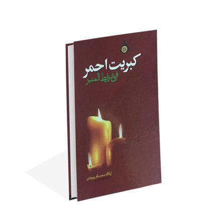 کتاب کبریت احمر