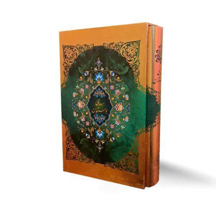 کتاب بوستان سعدی نفیس قابدار