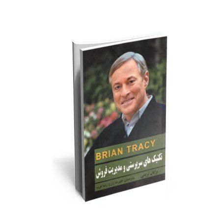 کتاب تکنیک های سرپرستی و مدیریت فروش