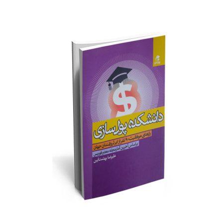 کتاب دانشکده پول سازی