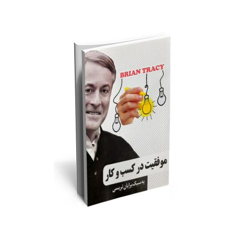 کتاب موفقیت در کسب و کار