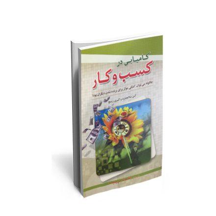 کتاب کامیابی در کسب و کار