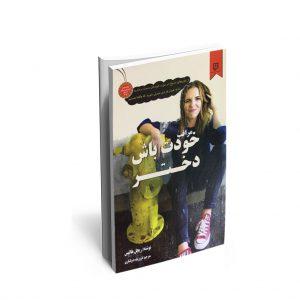 کتاب مراقب خودت باش دختر