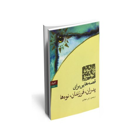 کتاب قصه هایی برای پدران ، فرزندان و نوه ها