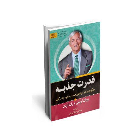 کتاب قدرت جذبه