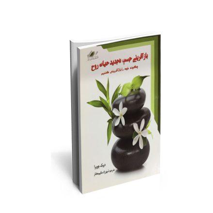 کتاب باز افرینی جسم ، تجدید حیات روح
