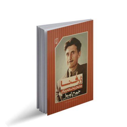 کتاب ژرفنا جادهای به سوی اسکله ویگان