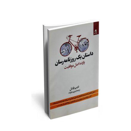 کتاب داستان یک روزنامه رسان