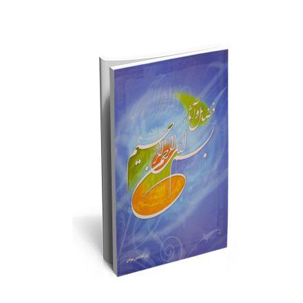 کتاب فضائل و آثار بسم الله الرحمن الرحیم