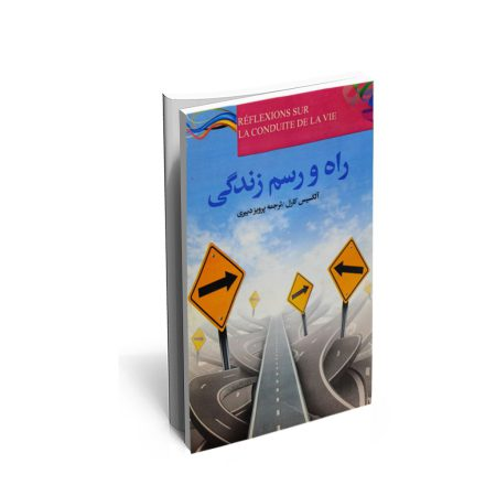 کتاب راه و رسم زندگی