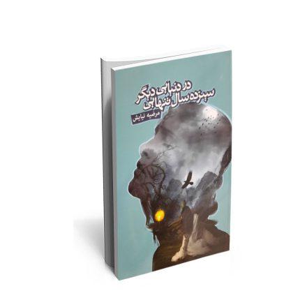 کتاب سیزده سال تنهایی در دنیای دیگر