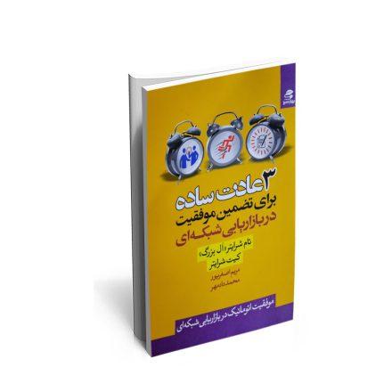 کتاب سه عادت ساده برای تضمین موفقیت در بازاریابی شبکه ای