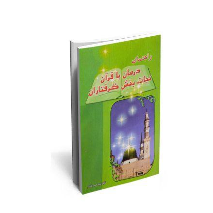 کتاب راهنمای درمان با قرآن
