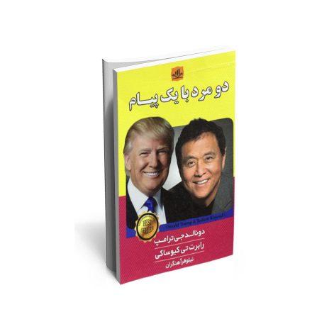 کتاب دو مرد با یک پیام