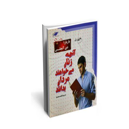 کتاب آنچه زنان می خواهند مردان بدانند