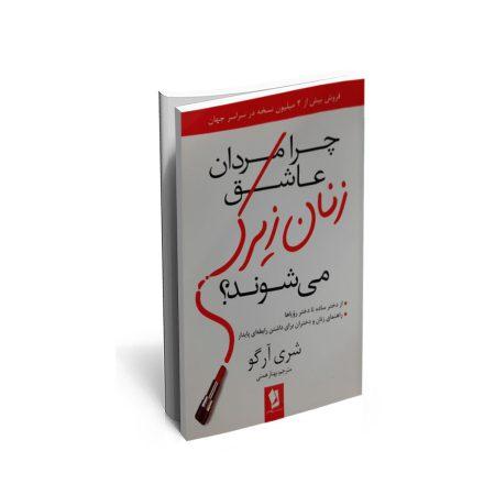 کتاب چرا مردان عاشق زنان زیرک میشوند