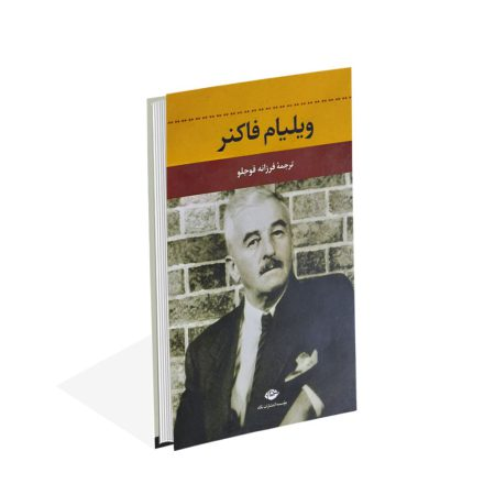 کتاب ویلیام فاکنر