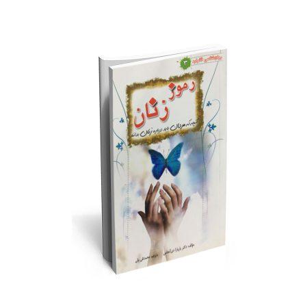 کتاب رموز زنان