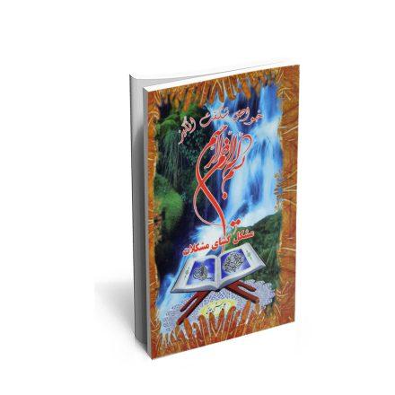 کتاب خواص شگفت انگیز بسم الله