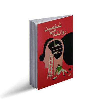 خرید کتاب روانشناسی شخصیت