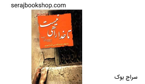 پرفروش ترین کتاب های مذهبی سال 2020