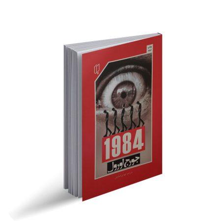 کتاب 1984 از جرج اورول