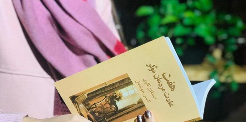 معرفی کتاب هفت عادت مردمان موثر اثری ازاستفان کاوی