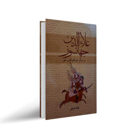 کتاب علاءالدین جهانسوز