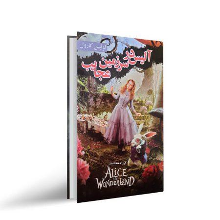 کتاب آلیس در سرزمین عجایب از لوئیس کارول