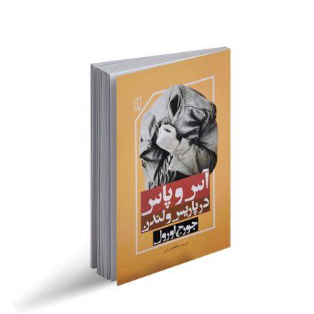 کتاب آس و پاس ها در پاریس و لندن