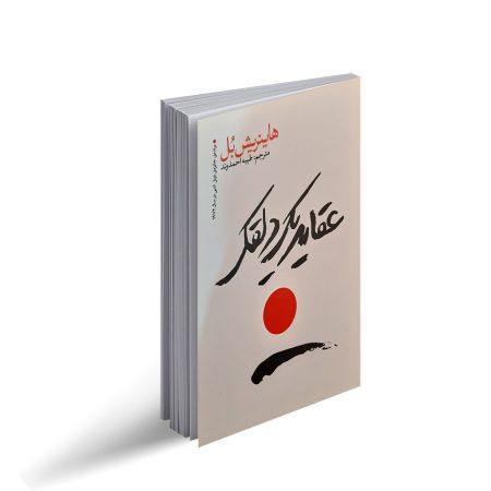 کتاب رمان عقاید یک دلقک