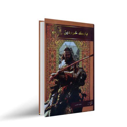 کتاب بابک خرم دین