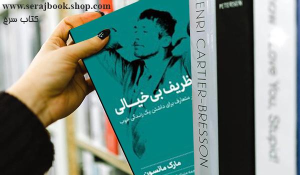 پرفروش ترین کتاب های روانشناسی