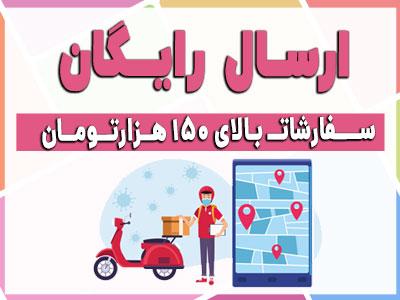 خرید آنلاین کتاب از فروشگاه کتاب سراج