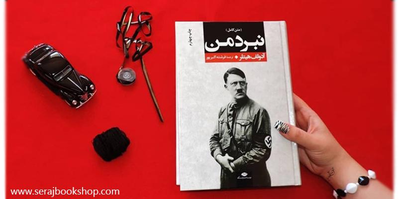 معرفی کتاب نبرد من اثری ماندگاز از هیتلر