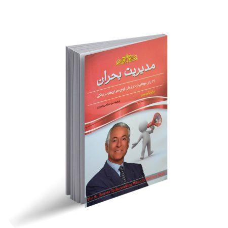 کتاب مدیریت بحران