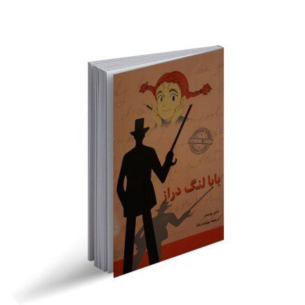 خرید کتاب بابا لنگ دراز