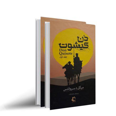 کتاب دن کیشوت (2 جلدی)