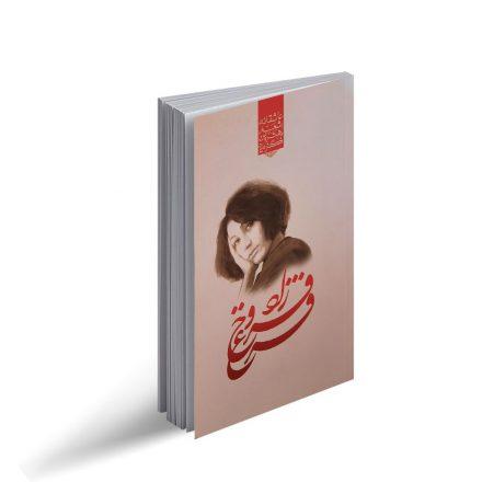 کتاب گزیده اشعار عاشقانه فروغ فرخزاد