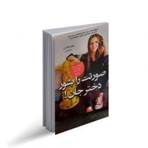 کتاب صورتت را بشور دختر جان