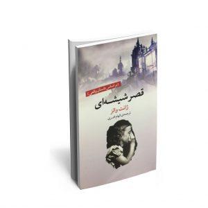 خرید کتاب قصر شیشه ای