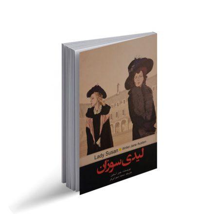 کتاب لیدی سوزان