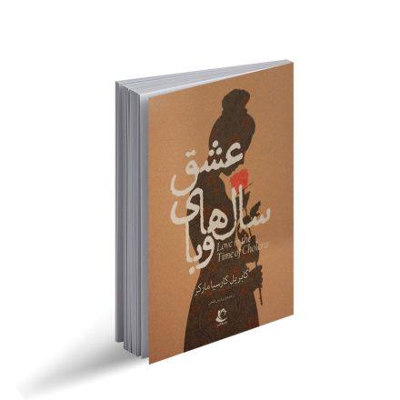 کتاب عشق سالهای وبا