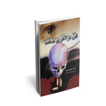 خرید کتاب قتل در آخرین ملاقات